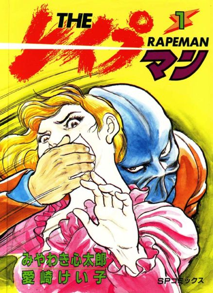 Maybe Wertham Was Right: the Dangers of The Rapeman